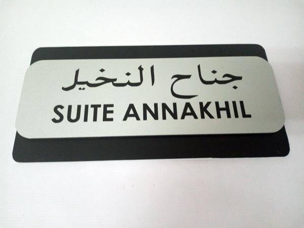 panneau-hall-typo-edit--maroc-rabat-marrakech