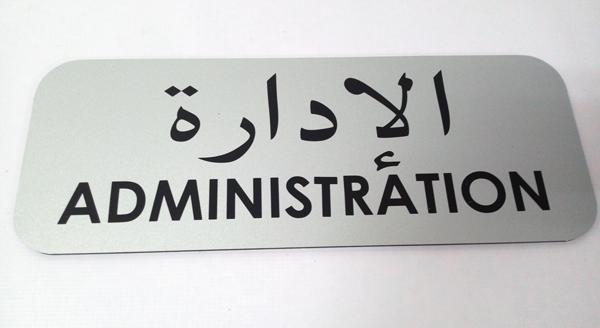 plaque-porte-alucobond-typo-edit-maroc-rabat-marrakech